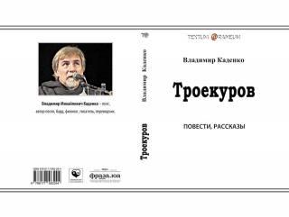 Издательство Федорова выпустило книгу известного писателя Каденко «Троекуров»