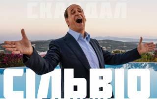 Фильм о масоне и друге Путина Сильвио Берлускони выходит в украинский прокат