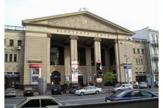 Появилась петиция с требованием защитить кинотеатр «Киев» от действий столичных властей