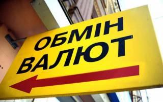 Украинцы смогут обменивать валюту в почтовых отделениях
