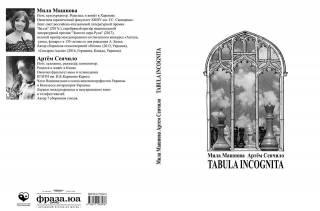 Издательство Федорова выпустило совместную книгу харьковской поэтессы и киевского поэта