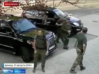 Видеозапись убийства Захарченко поставили под сомнение