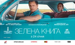 В украинский прокат выходит лучшая комедия года