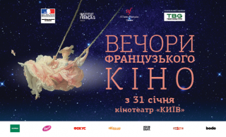 14-й фестиваль «Вечера французского кино», который пройдет в Украине, объявил программу