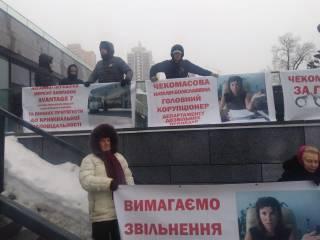 Активисты вышли на митинг за увольнение коррумпированной чиновницы Чекомасовой