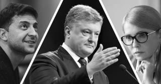 Президентская гонка-2019: иллюзии, реальность и мандраж
