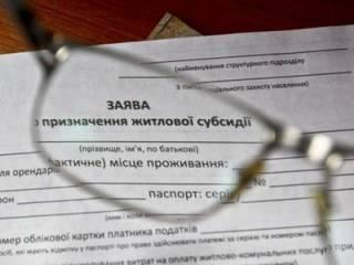 На Тернопольщине «шьют» дело пенсионерке, незаконно оформившей субсидию