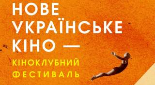 В Украине пройдет первый киноклубный фестиваль «Новое украинское кино»