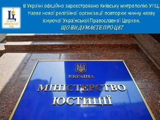 Украинцы рассказали в Facebook, что думают о регистрации новой Церкви под названием «Киевская митрополия УПЦ»