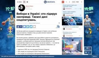 «Обозреватель» Бродского обвинили в публикации несуществующего рейтинге в пользу Тимошенко