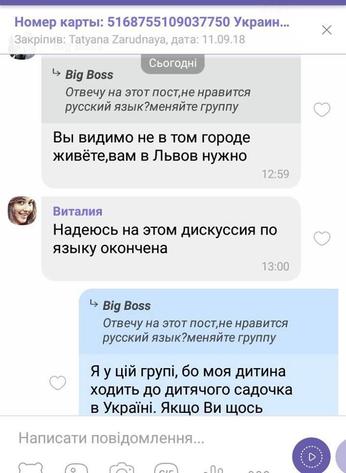 В киевском детском саду маму и ребенка затравили за украинский язык