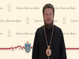 Епископ УПЦ рассказал ООН, ОБСЕ и ЕС о массовых нарушениях прав человека в Украине