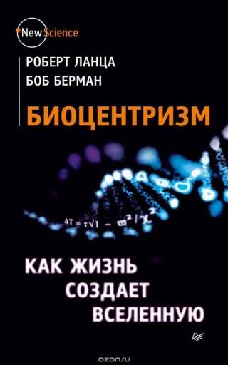 Концепция биоцентризма: шок, ступор и много вопросов