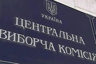 В составе ЦИК - большинство людей Порошенко, - СМИ
