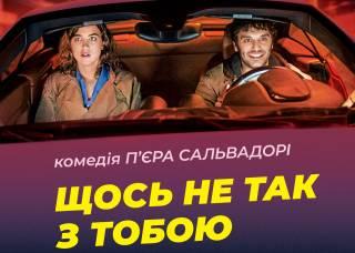В украинский прокат выходит комедия года «Что-то не так с тобой» с Одри Тоту