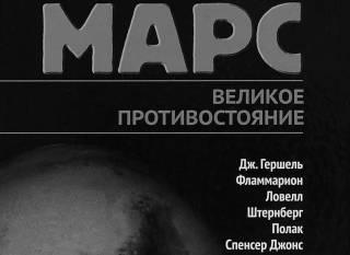 Новинки научной литературы: Илон Маск и коровы, телескоп в Антарктиде, и жесть ли жизнь на Марсе