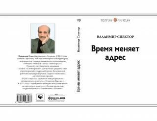 Издательство Федорова выпустило книгу стихов «Время меняет адрес»