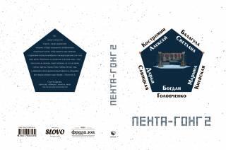 Издательство Федорова выпустило необычный сборник «Пента-гонг 2»