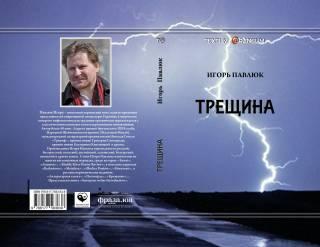 В Издательстве Федорова появилась необычная «Трещина»