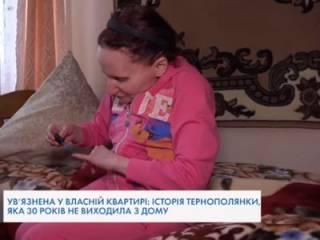 В Тернополе горе-мамаша 30 лет держала взаперти собственную дочь