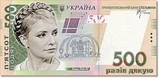 Журналисты вскрыли предвыборные махинации Тимошенко