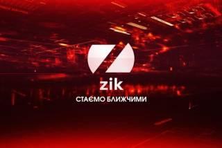 На телеканале ZIK опровергли обвинения журналиста Братущака о сотрудничестве с АП
