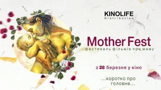 В кинотеатрах Украины стартует фестиваль фильмов про мам — «Mother Fest»