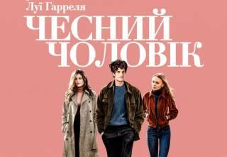 Комедия «Честный человек» Луи Гарреля выходит в украинский прокат