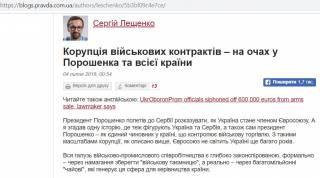 Лещенко показал, как друзья Порошенко «наварили» 600 000 евро