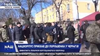 Порошенко в Чернигове встретили криками «Ху…ло!» и «Ссыкун!»
