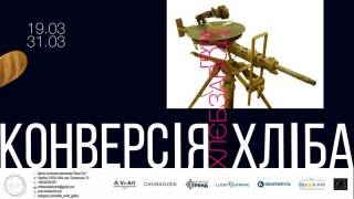 В Киеве открывается необычная выставка «Конверсия хлеба»