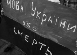 Патріоти шматують Україну мовними вправами. Путін аплодує стоячи