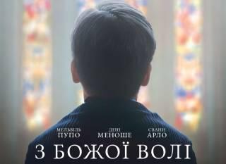 Появился украинский трейлер скандального фильма о священнике-педофиле