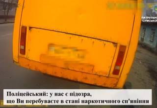 Водитель сумской маршрутки покурил коноплю прямо в салоне. И отправился в рейс