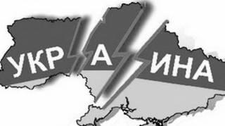 Любой силовой сценарий на выборах-2019 запустит процесс развала Украины