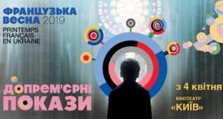 Украинский фестиваль «Французская весна 2019» объявил кинопрограмму