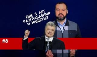 Второй срок Порошенко - конец Украины