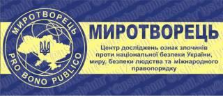 Разрыв мозга: сайт Миротворец перешел на московское «на Украине»