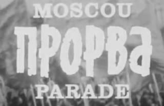 Фильм «Прорва»: удивительный пример объективности