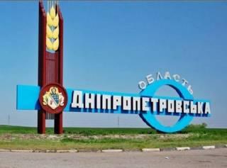 Конституционный суд таки решил судьбу Днепропетровской области