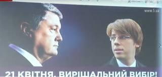 В штабе Порошенко показали, как еще могли бы выглядеть нашумевшие борды с Путиным
