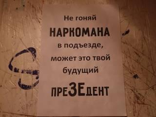 Киев заполонили провокационные листовки против Зеленского