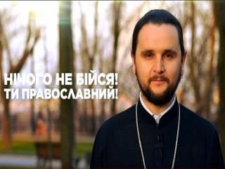 #НичегоНебойся: Священник-победитель «Голоса страны» присоединился к флешмобу в поддержку УПЦ