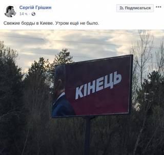«Конец»: на улицах некоторых украинских городов появились провокационные бигборды