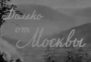 «Далеко от Москвы»: безграничный сталинский энтузиазм
