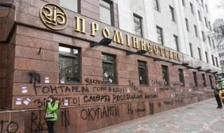 Как команда Порошенко помогла Кремлю вернуть миллионы из Украины
