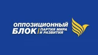 Новинский и Вилкул предлагают Раде отменить блокаду Донбасса
