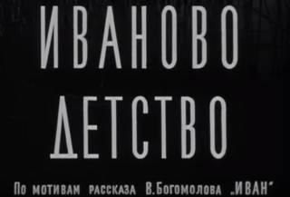 «Иваново детство»: своя «правда» Андрея Тарковского
