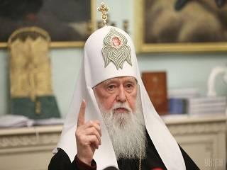 Филарет заявил, что УПЦ КП до сих пор существует