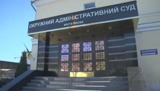 В Окружном админсуде Киева накануне экзамена одновременно заболели 34 судьи